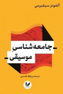 جامعه شناسی موسیقی نویسنده آلفونز سیلبرمن مترجم روح الله قاسمی